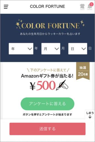 エディストクローゼットAmazon500円