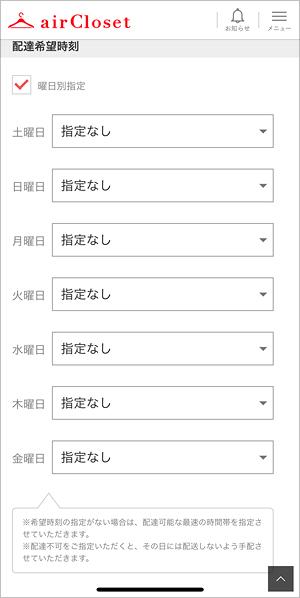 配達時間指定画面