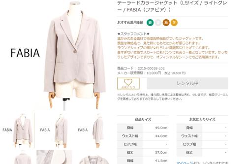 ブリスタ 体験ブログ FABIA テーラードジャケット