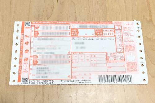 返却用の伝票