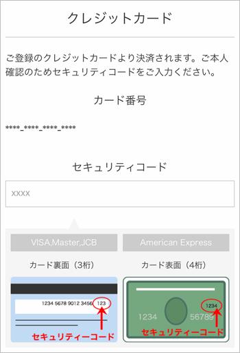 エアークローゼットアイテム購入画面