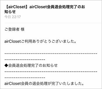エアークローゼット退会手続き3