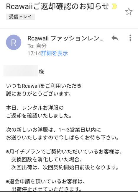 「Rcawaiiご返却確認のお知らせ」メール