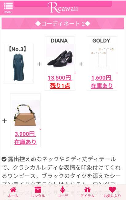 靴やアクセサリー、バッグの提案で実際に購入可能