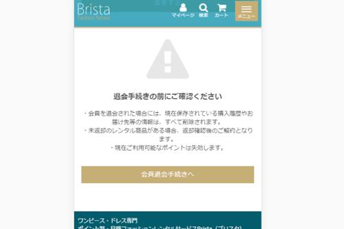 ブリスタ 退会