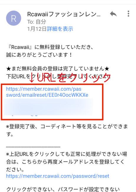 メールアドレスに認証用のURLが届く