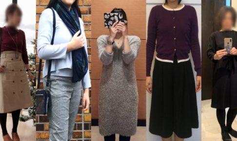 レンタルファッション体験比較