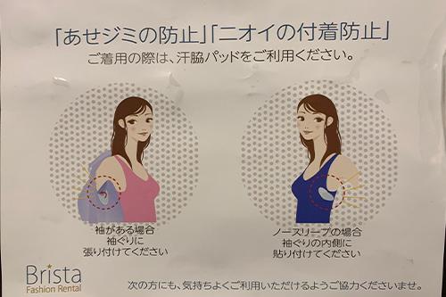 『ご着用の際は、汗脇パッドをご利用ください。』というパンフレット