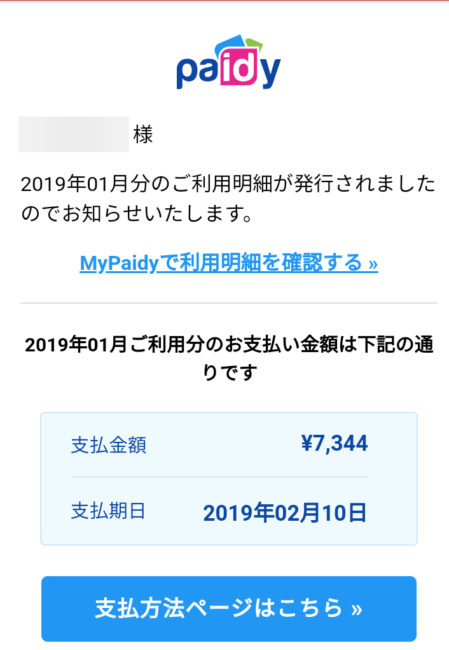 Paidyメール
