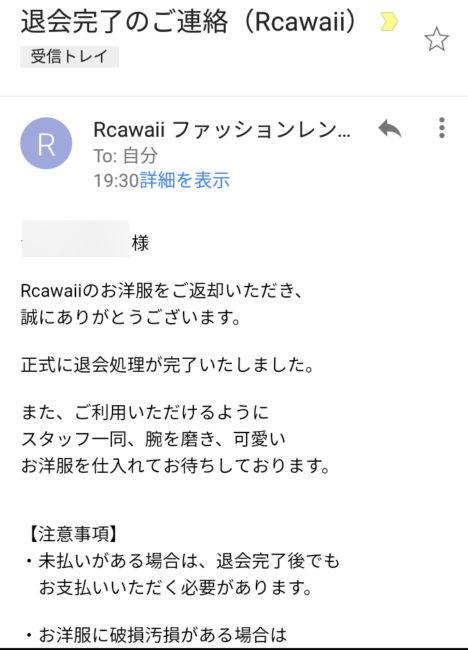「退会完了のご連絡(Rcawaii)」メール