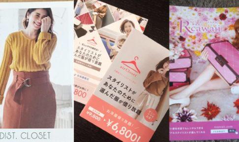 レンタルファッションサービス体験ブログまとめ