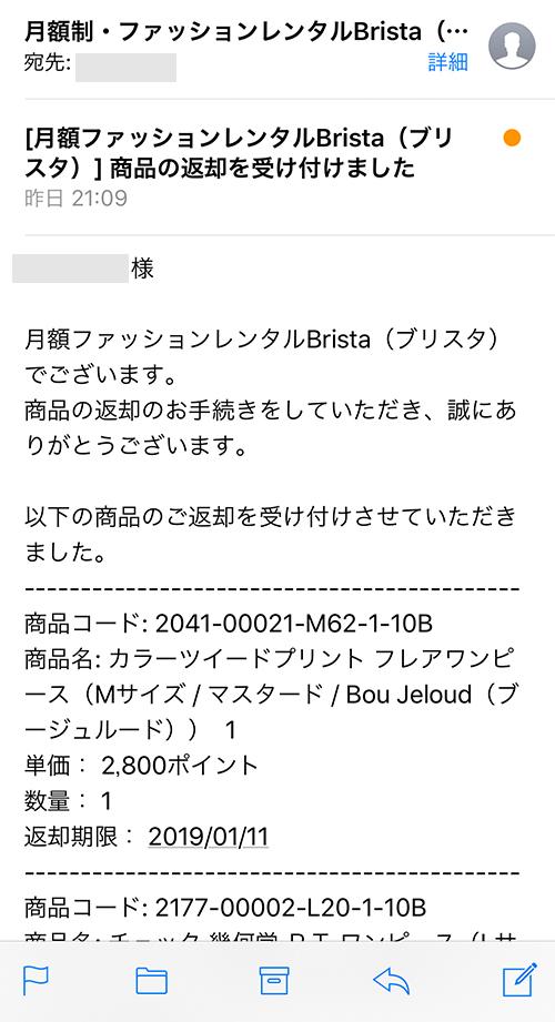 ブリスタ 返却 メール