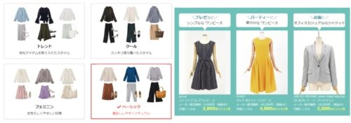 aircloset-brista-fashionstyle